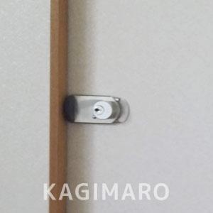 和室の扉に鍵の取付